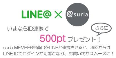 suria LINE