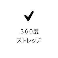 360度ストレッチ