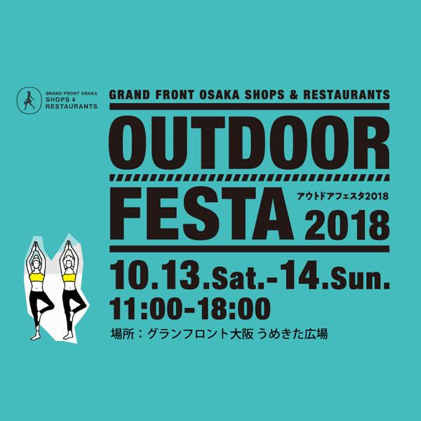 【終了】10/13(土)14(日)suriaグランフロント大阪店「アウトドアフェスタ2018」ヨガクラス開催!