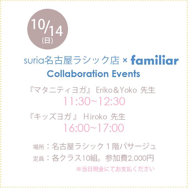 【終了】10/14(日)suria名古屋ラシック店 × familiar コラボイベント!