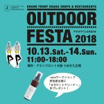 10/13(土)14(日)suriaグランフロント大阪店「アウトドアフェスタ2018」ヨガクラス開催!
