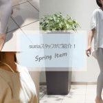 今すぐ着たい♪春のおすすめアイテム