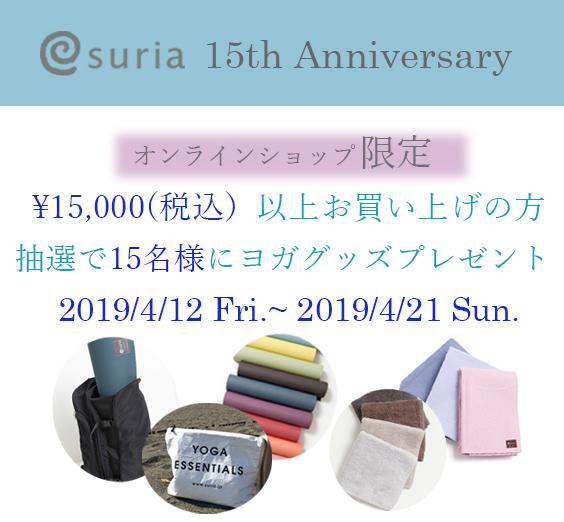 【終了】15周年記念!ヨガグッズプレゼントキャンペーン