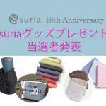【当選者発表】suriaグッズプレゼント!