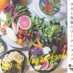 suria×ヴィーガンレストランnu-dish ヨガと食事のワークショップ開催