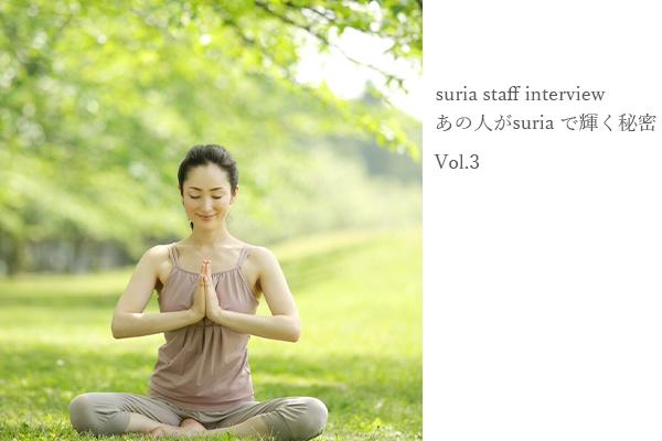 あの人がsuriaで輝く秘密 Vol.3 名古屋店 青木さん