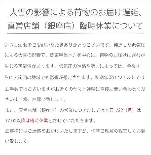 suria 重要なお知らせ