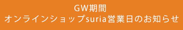 オンラインショップsuria-GWの営業日のお知らせ
