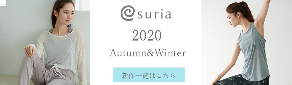 2020AW新作